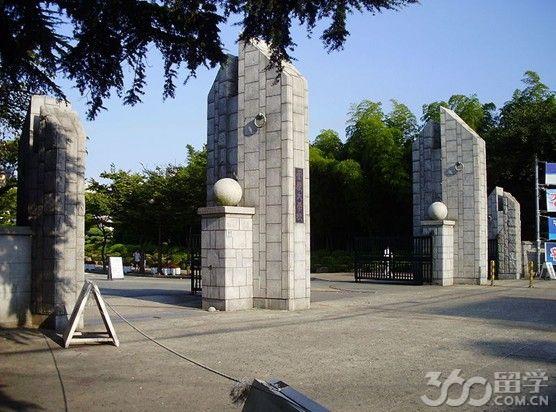 釜庆国立大学