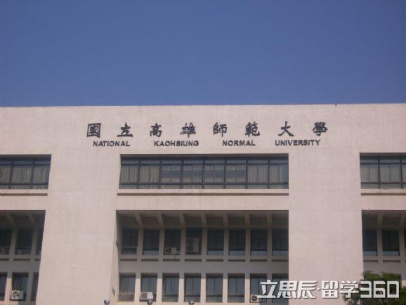 台湾国立高雄师范大学