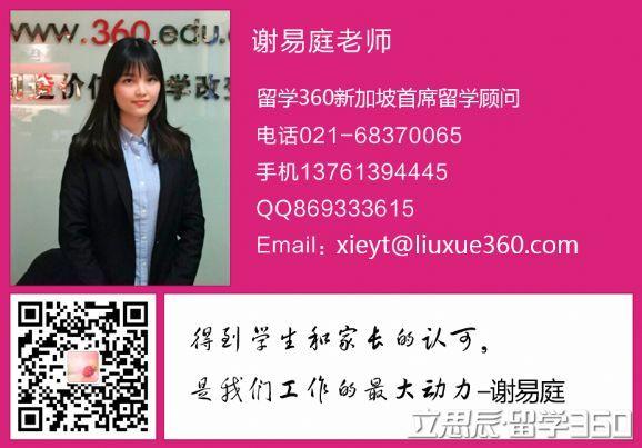 【新加坡留学录取榜-第6677例】留学期间实习很重要,阙同学成功申请实习机会丰富的MDIS学院