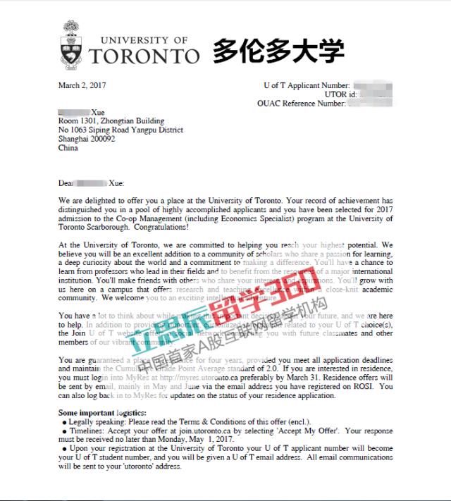 成功案例:薛同学多伦多大学管理学 社会学双专业录取