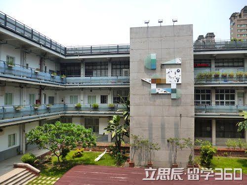 台湾高雄师范大学