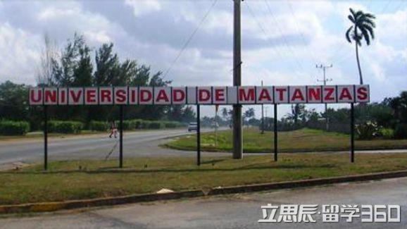 古巴马坦萨斯大学