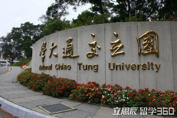 台湾交通大学