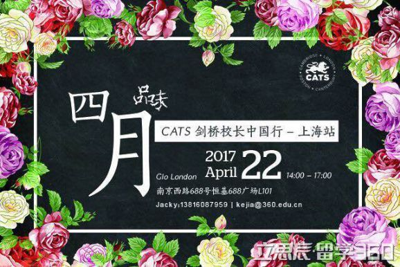 4月22日 CATS 剑桥校长中国行 — 上海站