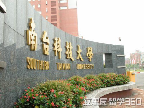 台湾南台科技大学
