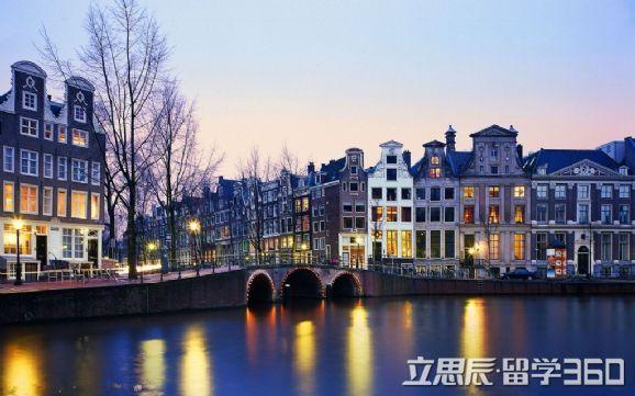 荷兰留学:荷兰留学的优势专业介绍