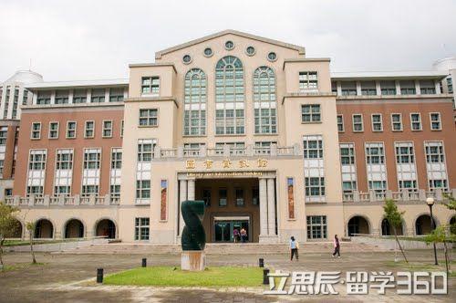 台湾嘉义大学