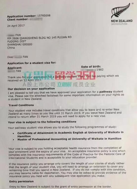 直通车签证!恭喜励志范同学获怀卡托大学的职业会计硕士录取!