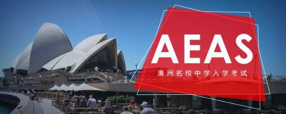 澳洲留学,澳洲中学留学AEAS考试
