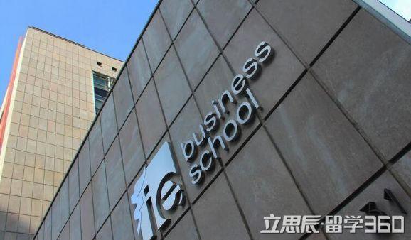 2017年IE商学院课程介绍