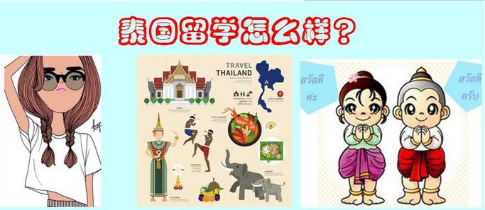 【泰国留学条件】2017去泰国留学条件