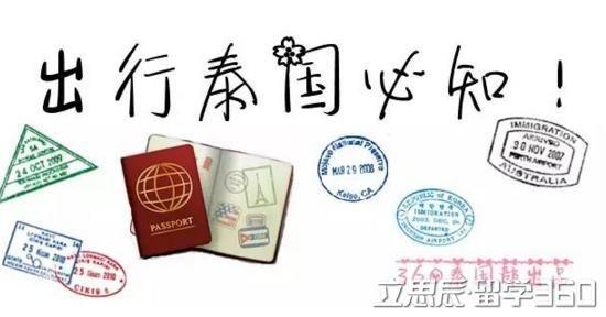 签证攻略 qile518留学签证准备材料时应哪些注意