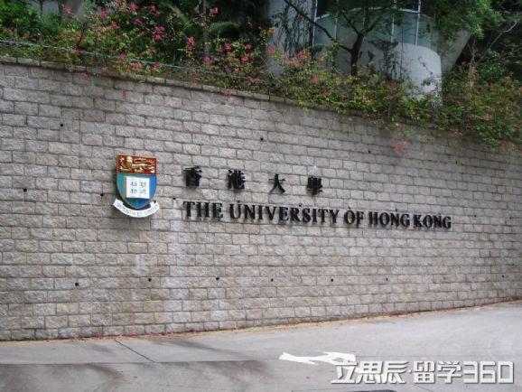 香港大学的排名怎么样?