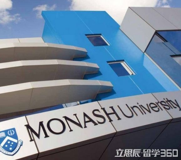 莫纳什大学商学院,莫纳什大学