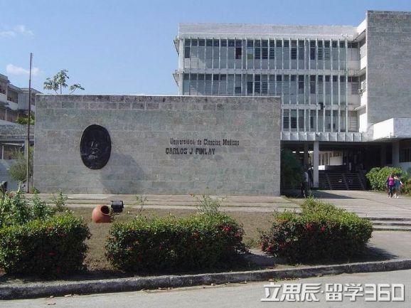 哈瓦那医科大学