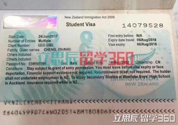 新疆学子顺利入读西湖男子中学顺利获签!