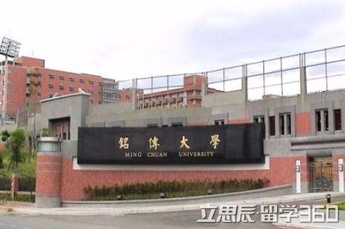 台湾铭传大学