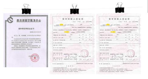 去泰国必看的 办理泰国学历认证以及其他详细流程