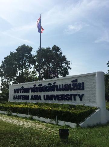 【超详细】泰国东亚大学2017年招生简章