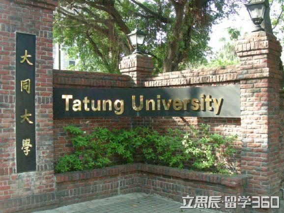 台湾大同大学