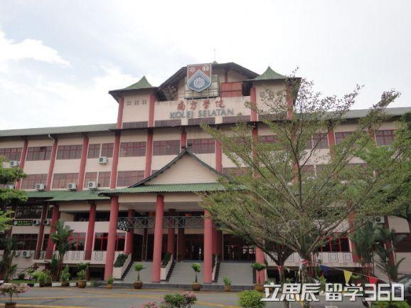 马来西亚南方大学学院