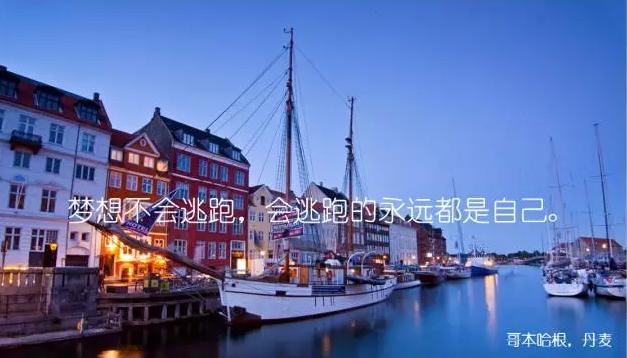丹麦留学:丹麦本科留学申请攻略