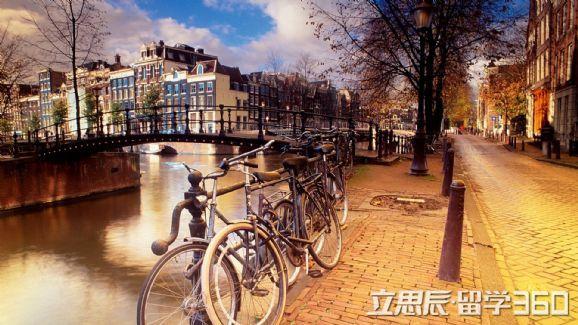 说说荷兰留学费用那些事儿~不用吃土的留学国家