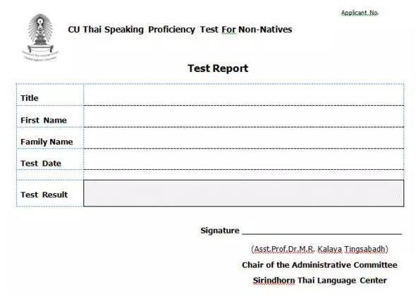 【朱拉】泰语水平考试!!证明自己从现在开始!!