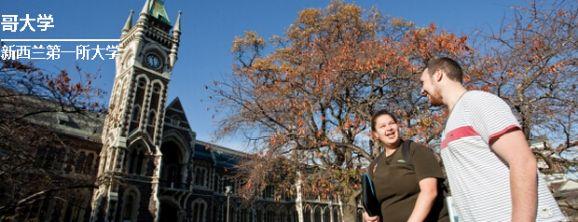 新西兰留学:本科在读生留学新西兰有哪些几种方式