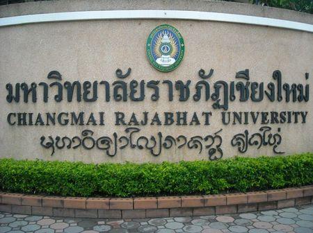 清迈皇家大学