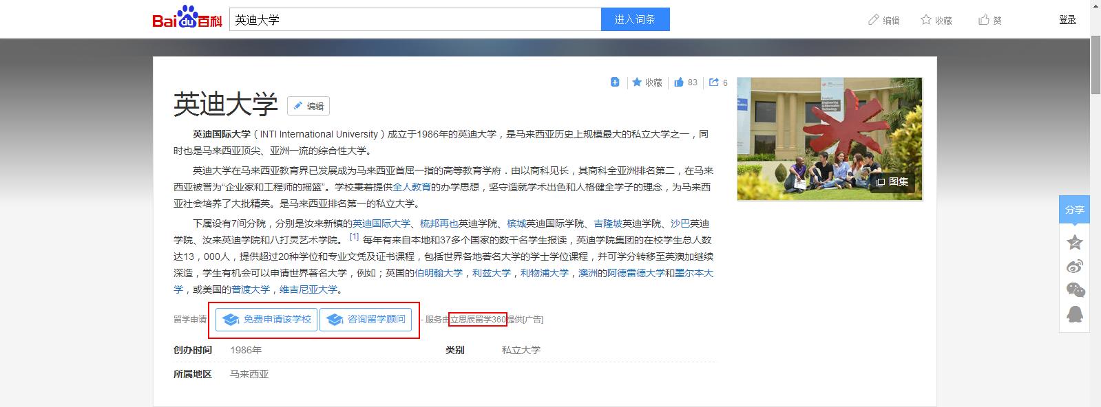 立思辰qile518—www.qile518.com_qile518齐乐国际娱乐平台登录联手百度百科重磅出击 打造权威海外院校数据库