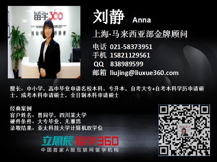 上进求发展苦于专业不对口,幸得刘静老师帮助录取亚太科技大学