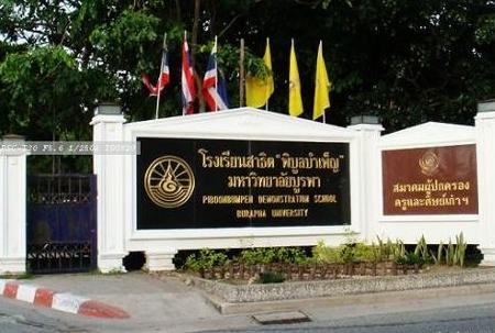 泰国东方大学介绍