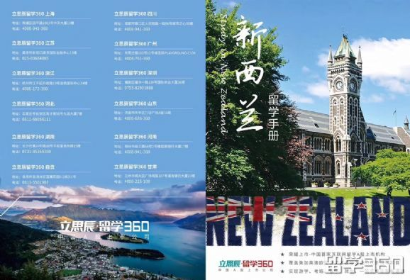 免费索取新鲜出炉新西兰留学手册!欢迎有兴趣的同学!