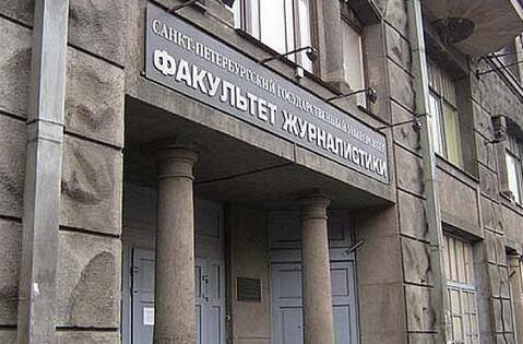 圣彼得堡国立大学新闻系介绍