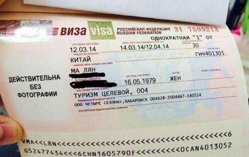 留俄签证――各省份地区留学体检中心
