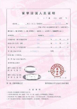 留俄学生不到大使馆报到注册将影响回国学位认证!