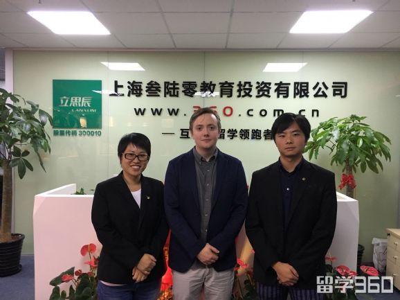 爱尔兰都柏林大学中国招聘官来访立思辰留学360