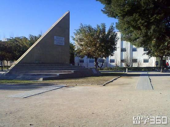 阿利坎特大学