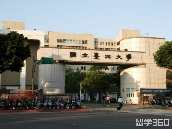 国立台北大学