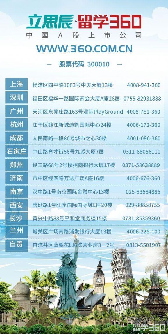 上海新加坡留学机构