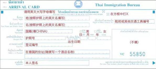【收藏】泰国新版出入境卡填写指南