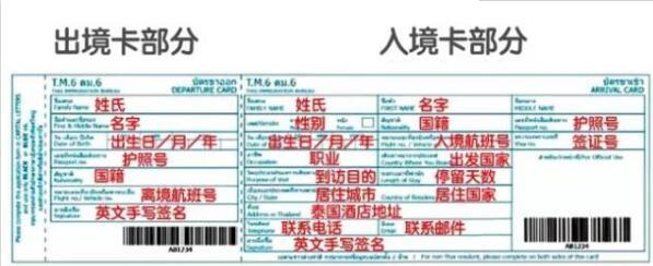 【收藏】qile518新版出入境卡填写指南
