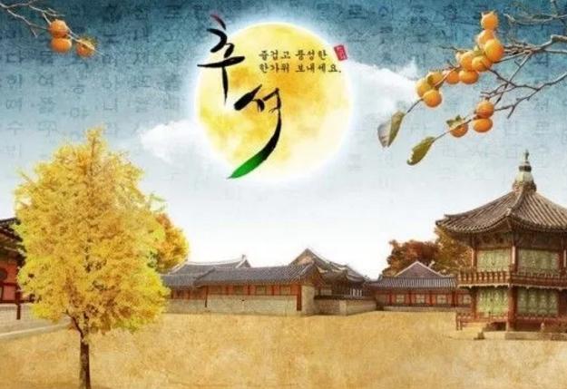 留学小科普:韩国中秋节有哪些习俗?