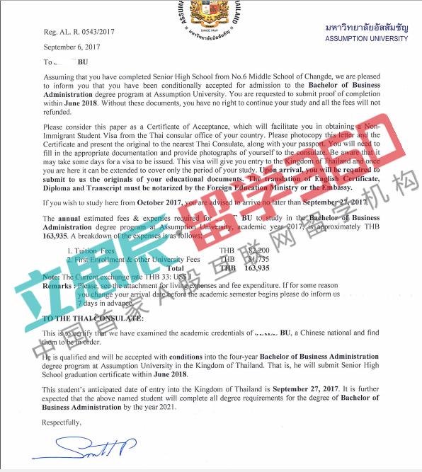 【泰国留学录取榜-本科】易三仓大学工商管理专业前景如何?