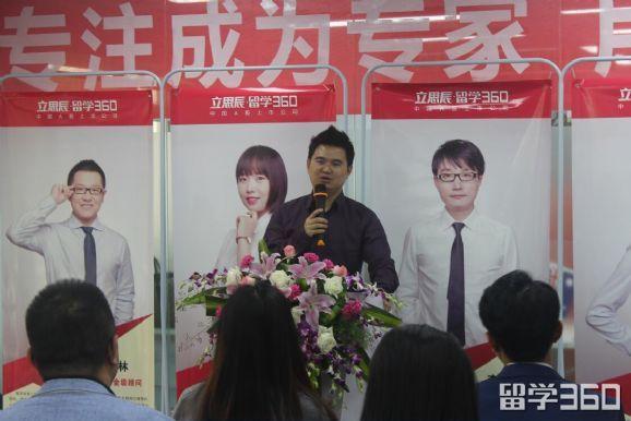立思辰留学360陕西子公司开业典礼Open for you!