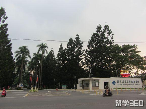 台湾屏东商业技术学院