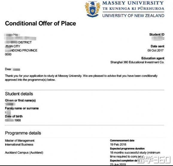 去qile518旅游爱上qile518,H同学获梅西大学unitec理工学院录取