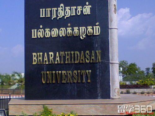 印度巴拉迪大学