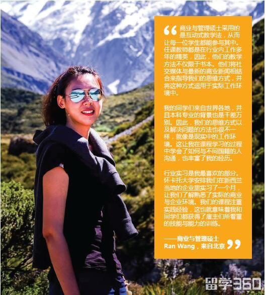 新西兰留学 怀卡托大学商业与管理硕士课程介绍